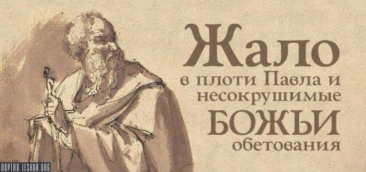 Жало в плоти Павла и несокрушимые Божьи обетования