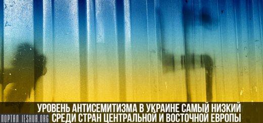 Уровень антисемитизма в Украине самый низкий среди стран Центральной и Восточной Европы