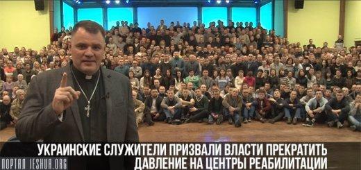 Украинские служители призвали власти прекратить давление на центры реабилитации