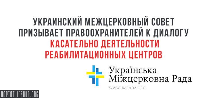 УМС призывает правоохранителей к диалогу касательно деятельности реабилитационных центров