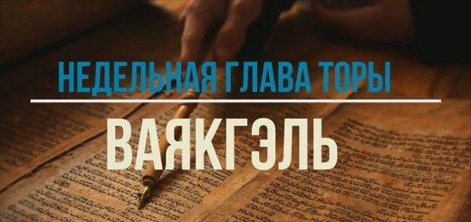 Ваякгэль. Как мы используем Божьи благословения?