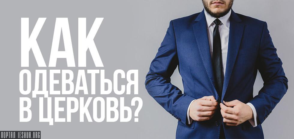 Как одеваться в церковь?