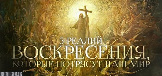 5 реалий воскресения, которые потрясут наш мир