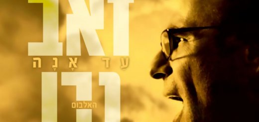 Zeev Nevo - Ad Ana (2018)