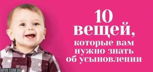10 вещей, которые вам нужно знать об усыновлении