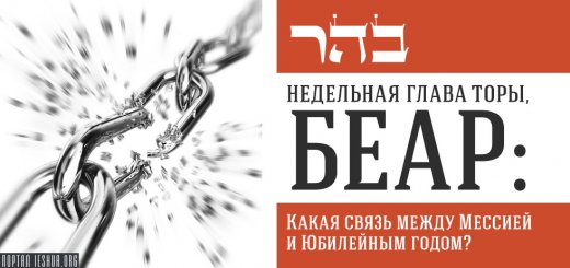 Глава Торы. Беhар: Какая связь между Мессией и Юбилейным годом?