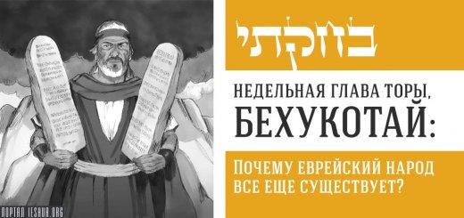 Глава Торы. Бехукотай: Почему еврейский народ всё ещё существует?