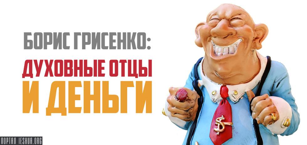 Борис Грисенко: Духовные отцы и деньги