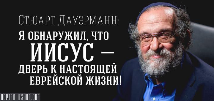 Стюарт Дауэрманн: Я обнаружил, что Иисус - дверь к настоящей еврейской жизни!