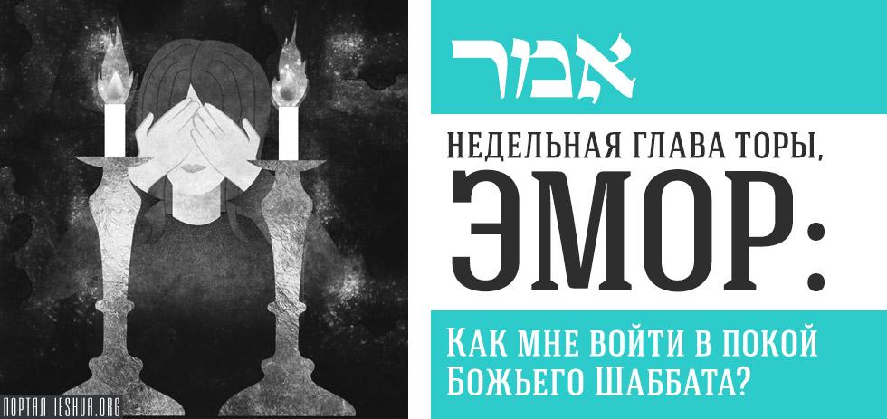 Глава Торы. Эмор: Как мне войти в покой Божьего Шаббата?