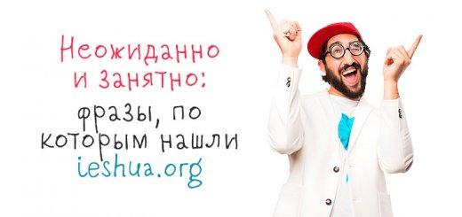 Неожиданно и занятно: фразы, по которым нашли ieshua.org