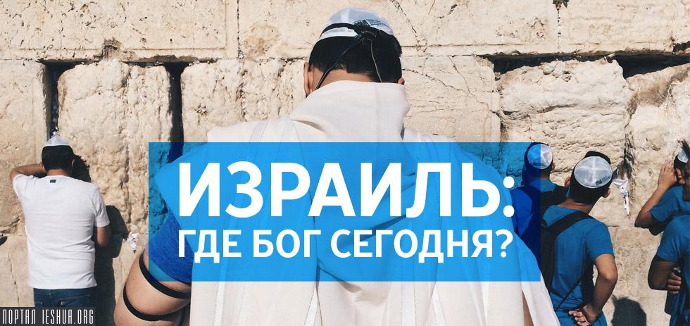 Израиль: где Бог сегодня?