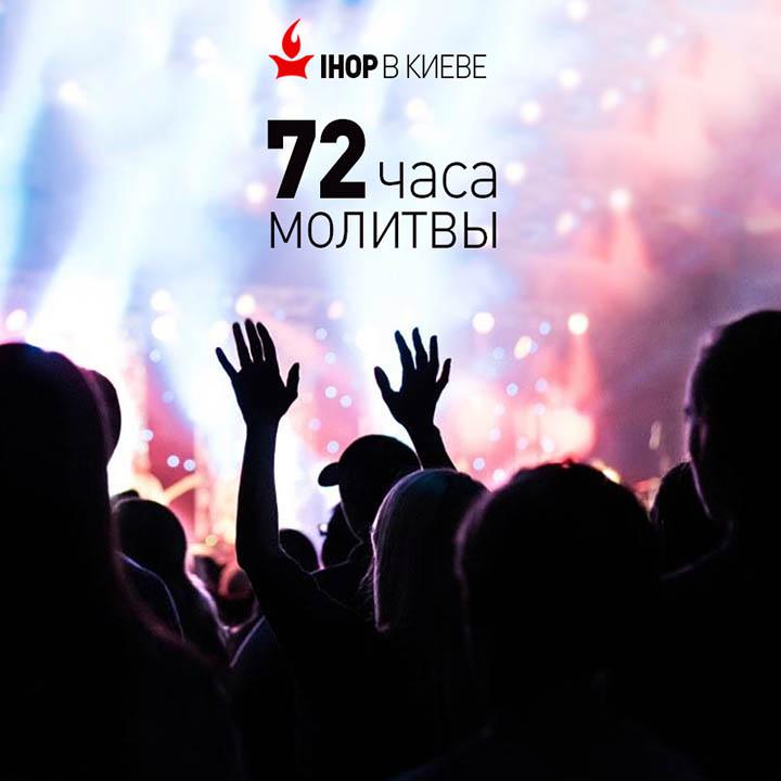 72 часа непрерывной молитвы за пробуждение Украины начнутся сегодня в Киеве!