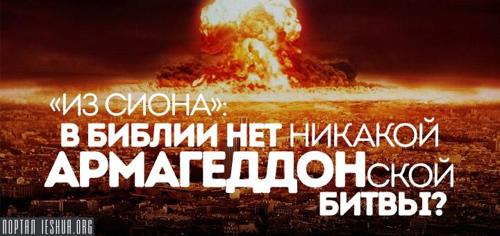 «Из Сиона»: В Библии нет никакой Армагеддонской битвы?