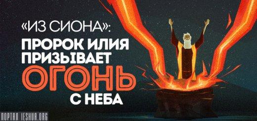 «Из Сиона»: Пророк Илия призывает огонь с неба