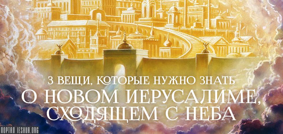 3 вещи, которые нужно знать о новом Иерусалиме, сходящем с неба