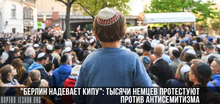 """Берлин надевает кипу"": тысячи немцев протестуют против антисемитизма"