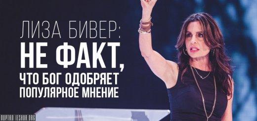 Лиза Бивер: Не факт, что Бог одобряет популярное мнение