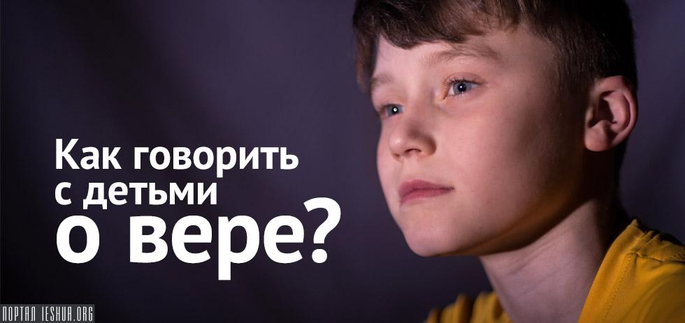 Как говорить с детьми о вере?
