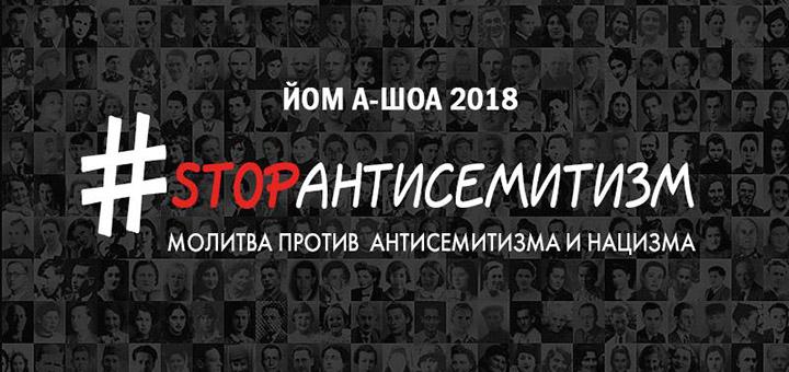 Памятное шествие и молитва против антисемитизма и нацизма пройдут в Киеве