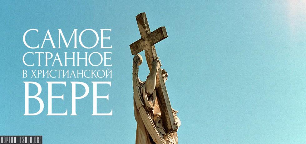 Самое странное в христианской вере