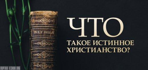 Что такое истинное христианство?