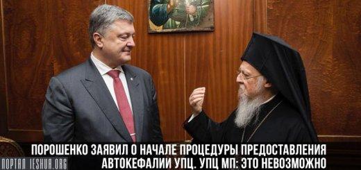 Порошенко заявил о начале процедуры предоставления автокефалии УПЦ. В УПЦ МП считают, что это невозможно