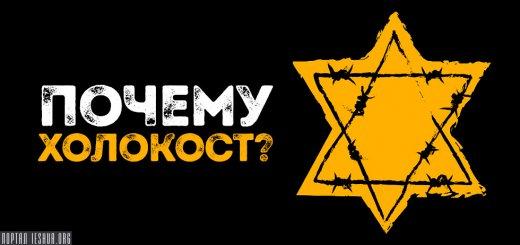 Почему Холокост?