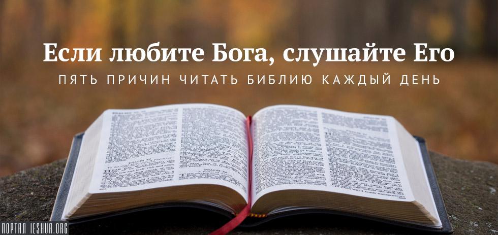 Если любите Бога, слушайте Его