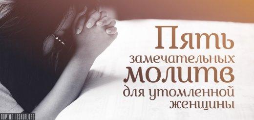5 замечательных молитв для утомленной женщины