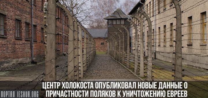Центр Холокоста опубликовал новые данные о причастности поляков к уничтожению евреев