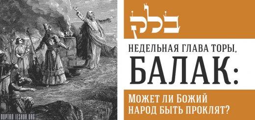 Глава Торы. Балак: Может ли Божий народ быть проклят?