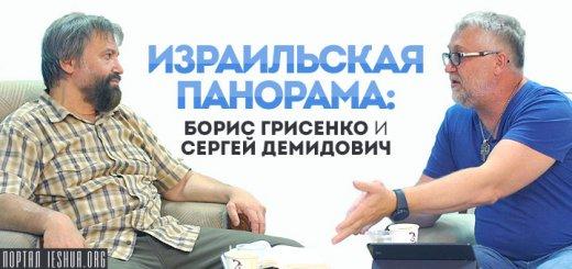 Израильская панорама: Борис Грисенко и Сергей Демидович