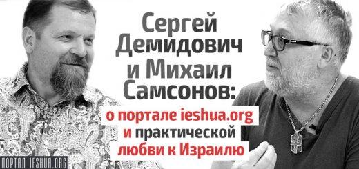 Сергей Демидович и Михаил Самсонов: о портале ieshua.org и практической любви к Израилю