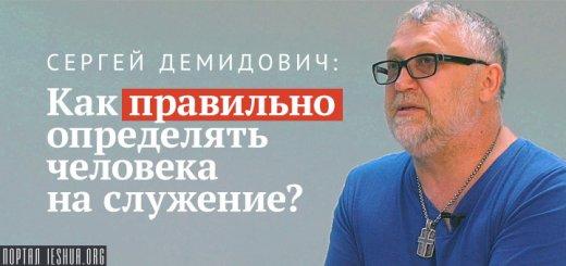 Сергей Демидович: Как правильно определять человека на служение?