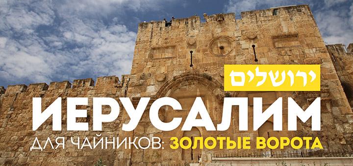 Иерусалим для чайников: Золотые ворота