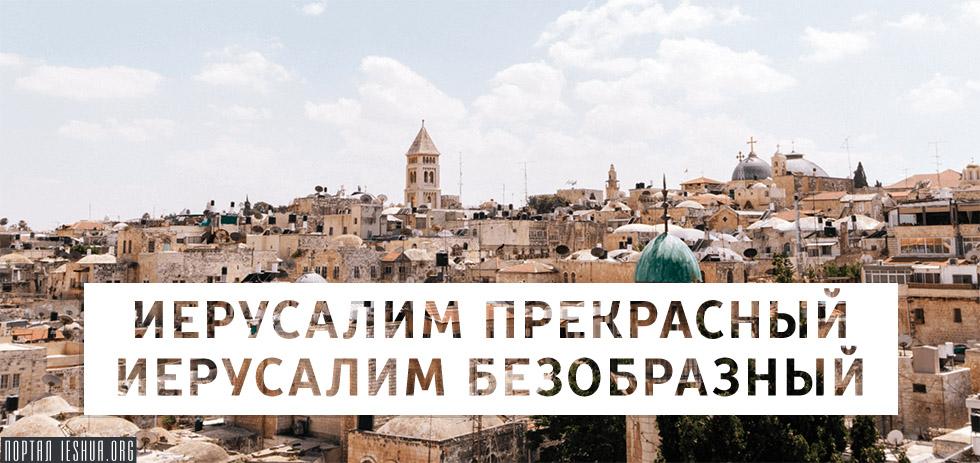 Иерусалим прекрасный, Иерусалим безобразный