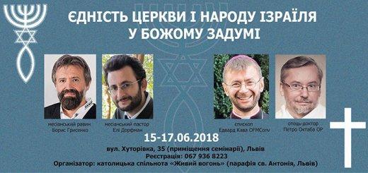 Борис Грисенко - один из спикеров уникальной конференции «Единство Церкви и народа Израиля в Божьем замысле»