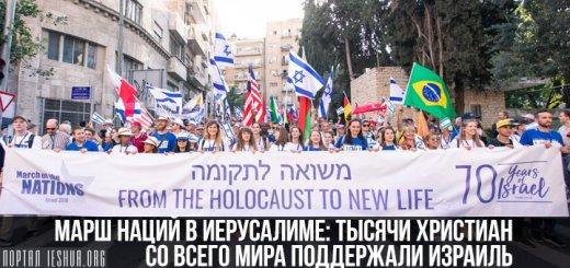 Марш Наций в Иерусалиме: тысячи христиан со всего мира поддержали Израиль