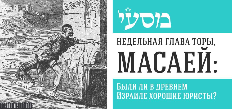 Глава Торы. Масаей: Были ли в древнем Израиле хорошие юристы?