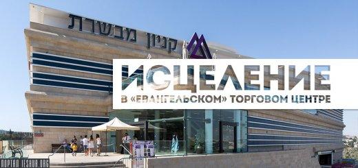 Исцеление в «евангельском» торговом центре