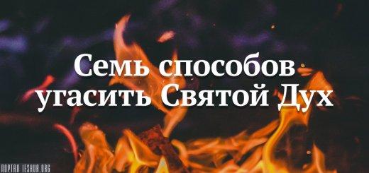 Семь способов угасить Святой Дух