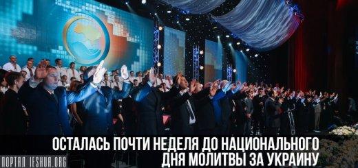 Осталась почти неделя до Национального Дня молитвы за Украину
