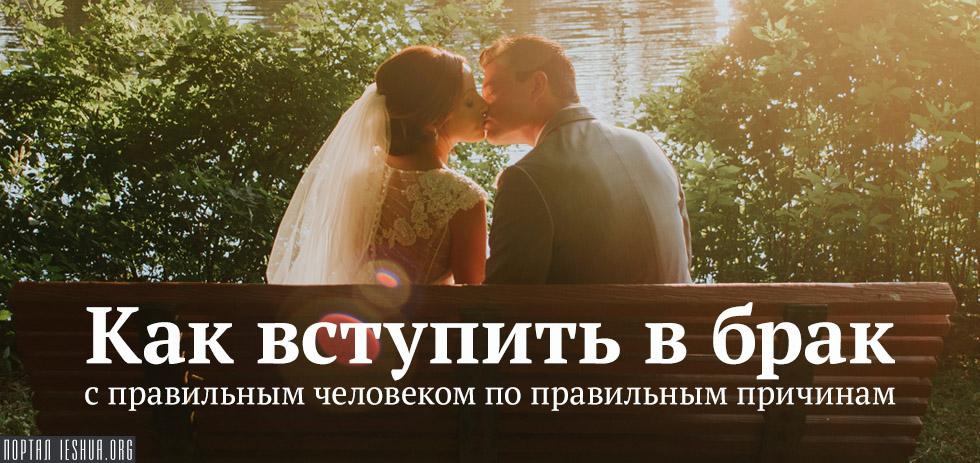 Как вступить в брак с правильным человеком по правильным причинам