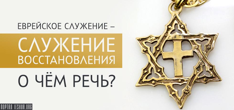 Еврейское служение - служение восстановления. О чём речь?