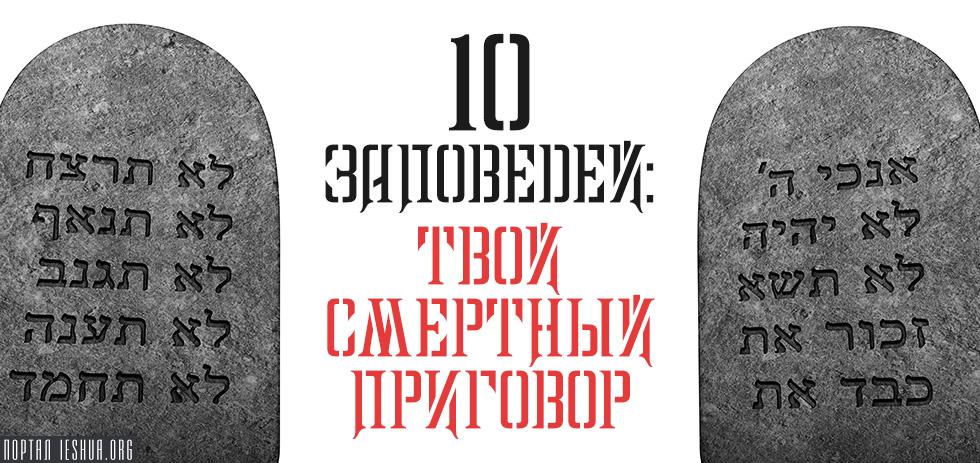10 заповедей: твой смертный приговор