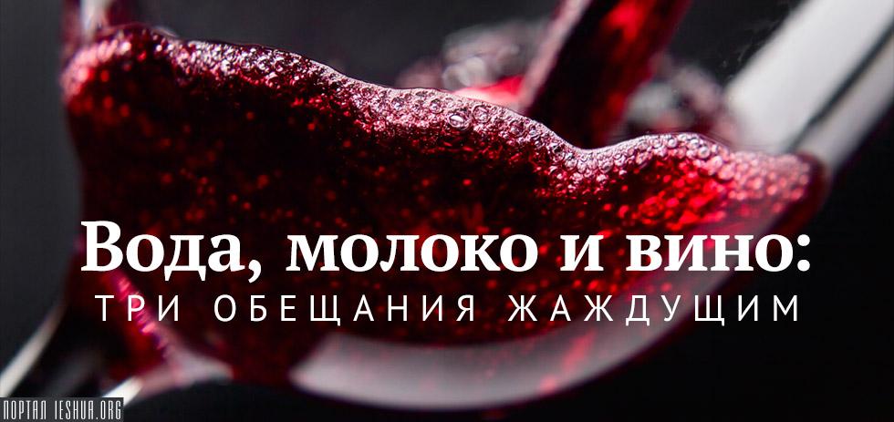 Вода, молоко и вино: три обещания жаждущим