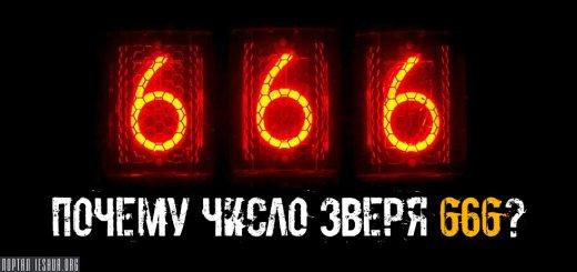 Почему число зверя 666?
