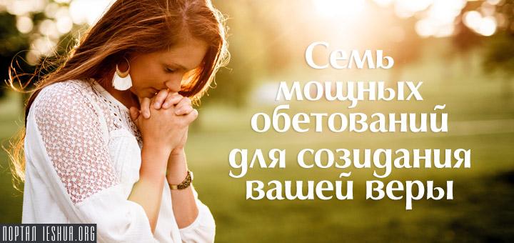 7 мощных обетований для созидания вашей веры