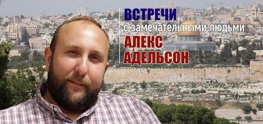 Алекс Адельсон: Дед Рувен и знакомство с еврейским Мессией